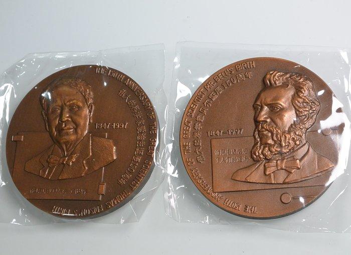 中國 1997年 偉大的科學家 愛迪生 貝爾 誕辰150周年紀念銅章 對章 附盒