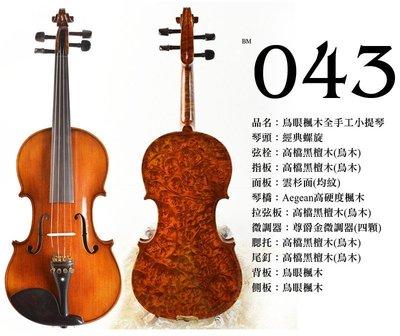 【嘟嘟牛奶糖】Birdseye 高檔鳥眼楓木手工小提琴.43號琴.世界唯一精緻嚴選