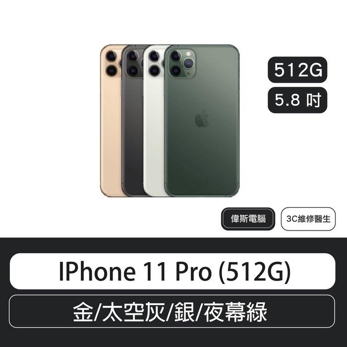 IPhone 11 Pro (512G) 5.8 吋  金/太空灰/銀/夜幕綠