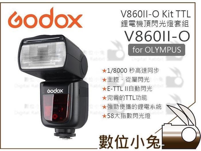 數位小兔【神牛 Godox V860II-O 閃光燈 Kit 套組】Olympus Panasonic TTL 機頂閃