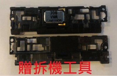 全新現貨 快速出貨》 Sony Xpeira Z3 D6653 D6603 喇叭 帶支架 揚聲器 喇叭故障 無聲 無響鈴 桃園市