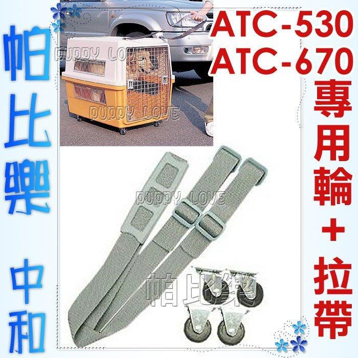 ◇帕比樂◇日本IRIS.【CCS-40S】運輸籠專用滑輪+拉帶組適用ATC-530/ATC-670運輸籠