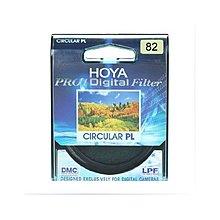 極新立福原廠公司貨 HOYA PRO1 DMC CPL 偏光鏡 82mm 可搭UV 保護鏡 (B+W參考)