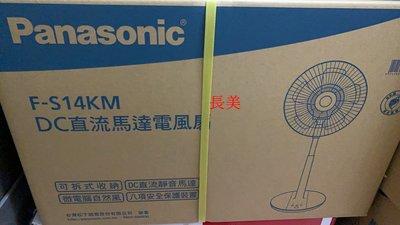 板橋-長美 全新大特價 國際電風扇   F-S14KM/FS14KM 14吋  DC馬達空氣渦流循環扇~有現貨