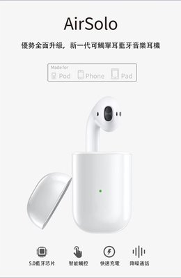 藍牙無線單耳機 左右耳單獨充電倉 air solo安卓 蘋果系統藍牙 便攜 HIFI音質 藍牙5.0
