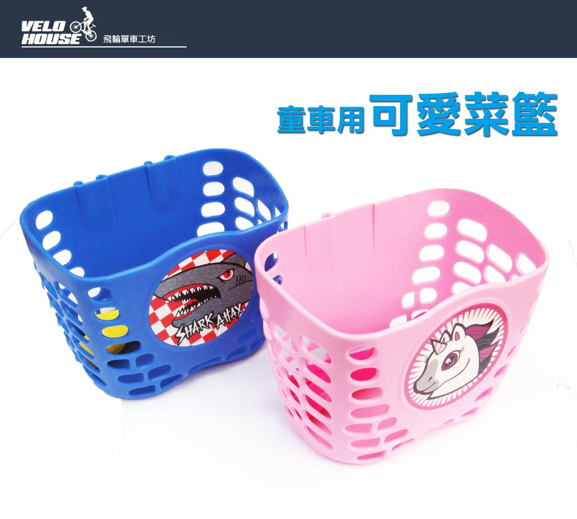 【飛輪單車】童車用菜籃 可愛小籃子 兒童車專用車前籃 -附手把掛勾(兩色選擇)