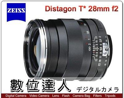 【數位達人】現貨 公司貨 蔡司 Zeiss 2/28 Zeiss 28mm f2 ZE Canon / 3 出清