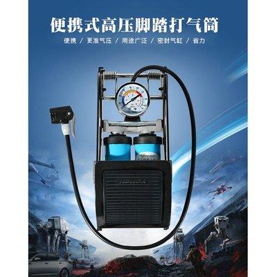 腳踩打氣筒高壓便攜式籃球自行車電動車摩托車汽車充氣泵(双筒款)