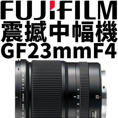 【新鎂】FUJIFILM 平輸 FUJINON GF23mm F4 R LM WR  GF 23mm