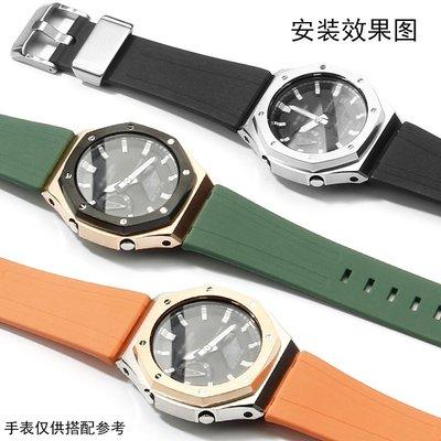 歐韓新品館卡西歐改裝GA-2100/2110二代精鋼錶殼錶帶金屬八角形農家橡樹快拆