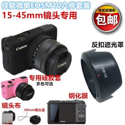 佳能 canon 微單EOSM10 M3相機包 矽膠套M10 18-55 14-45mm貼膜攝影包 w1106-2006 新北市