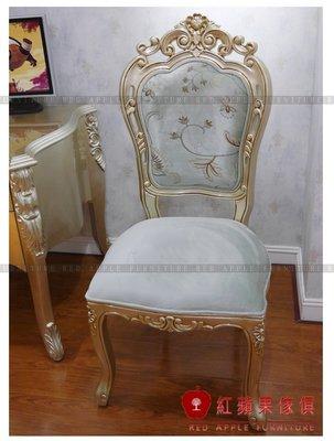 [紅蘋果傢俱] CT-01餐椅 新古典系列 餐椅 書桌椅 邊椅 造型椅 金箔 銀箔 雕刻 雕花