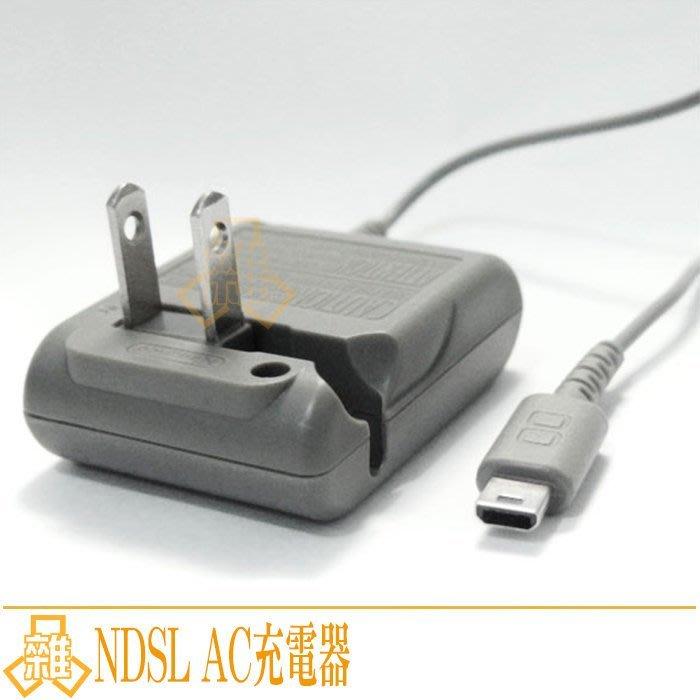 3C雜貨- 可自取 盒裝 NDSL AC 充電器 遊戲機 充電 掌上型 傳輸線 電源 電玩 收納 插頭 旅充 變壓器