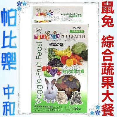 ◇帕比樂◇美國PettyMan《13-630 綜合蔬果大餐100g》