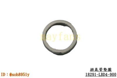 《光陽原廠》排氣管墊圈 排氣管墊片 墊圈 18291-LBD4-900 VJR KIWI GP V2 MANY