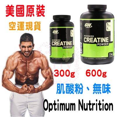 【現貨免等 】美國 歐恩100% 肌酸 純肌酸 無味Optimum Nutrition Creatine 600g