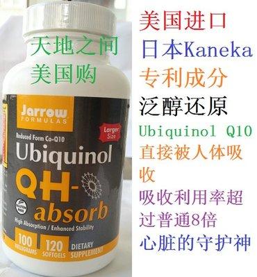 美利旗艦代購~美國Jarrow Formulas Ubiquinol  Q10 120粒泛醇還原輔酶100mg QH