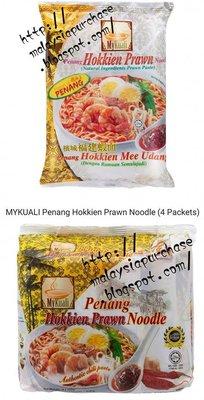 馬來西亞特產MYKUALI檳城福建蝦麵(3袋組)