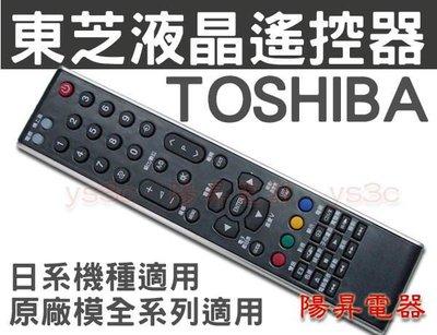 TOSHIBA 東芝液晶電視遙控器 CT-90186S/CT-90284/CT-90190/TQ-300 CT-964