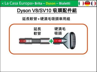 [My Dyson] V8 V7 V10 V11原廠延長軟管 + 硬漬毛刷吸頭優惠組。清潔車內車用工具組。地毯吸頭。