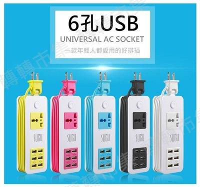 [轉轉市集] 現貨 黃色 6孔USB排插 延長線 5V/2A 快充 過載保護多功能攜帶式旅行充電插座 智能插座