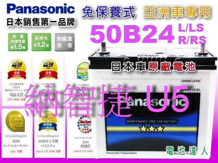 ☆鋐瑞電池☆日本國際牌 汽車電池 LUXGEN 納智捷 S5 U5 ( 50B24RS 免保養) 46B24RS