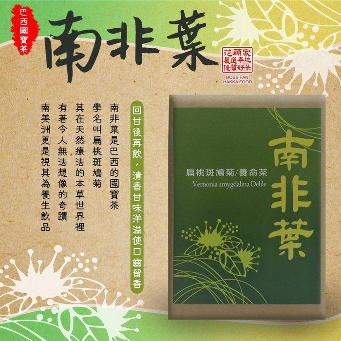 [苗栗伴手禮]南非葉茶包《扁桃斑鳩菊》3盒1050元免運費