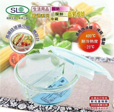 現貨~台灣製造~分隔耐熱玻璃餐盒800ML 保鮮盒  分隔 便當盒 分隔保鮮盒 餐盒 便當盒 水果盒 飯盒 菜盒 MIT