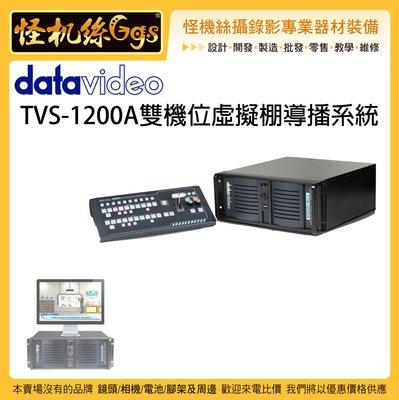 怪機絲 6期含稅 datavideo 洋銘 TVS-1200A 雙機位虛擬棚導播系統 虛擬影像 導播機 直播 導播器