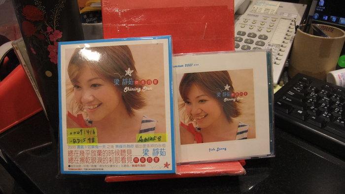 閃亮的星 (CD+茹願卡) / 梁靜茹  A01258