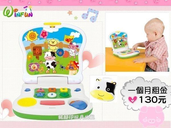 °✿豬腳印玩具出租✿°牛牛寶寶小電腦(1)~即可租