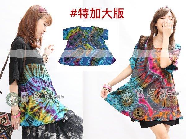 @~薩谷娜: 獨家泰製_大尺碼可_特加大版_亮藍/霧藍_全彩調手染圓領傘狀弧度輕柔布料短袖上衣