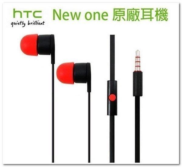 【保固最久 品質最佳】HTC MAX300 原廠耳機 立體聲 超強重低音
