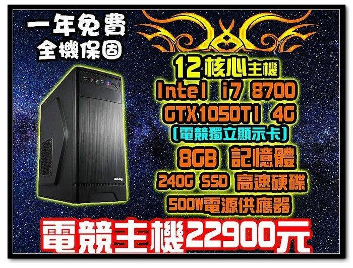 全新 I7-8700/8G/240G SSD/GTX1050 TI 4G/500W