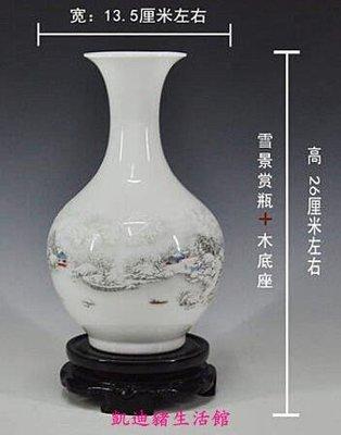【凱迪豬生活館】花瓶景德鎮陶瓷器插花器...