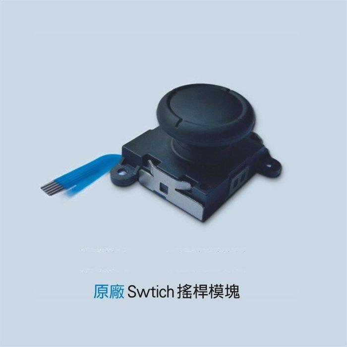 任天堂 Nintendo Switch 類比搖桿救星 Joy-Con 搖桿零件 解決飄移