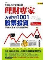 新【 5 一元起標】《理財專家沒教的1001股票投資》ISBN:9862250526 證券投資技術分析股票 二手書籍