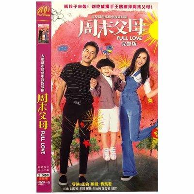 都市情感電視劇【周末父母】2DVD碟片 光盤 全集 劉愷威/王鷗 精美盒裝