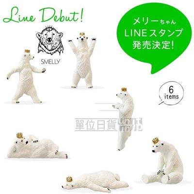 『 單位日貨 』日本正版 SMELLY 北極熊 日本貼圖 公仔 轉蛋 扭蛋 杯緣子 未拆 付蛋殼 付蛋紙 單售 可選款式