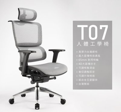 irocks T07 人體工學辦公椅-霧銀灰【預購-統一預計7/30出貨】