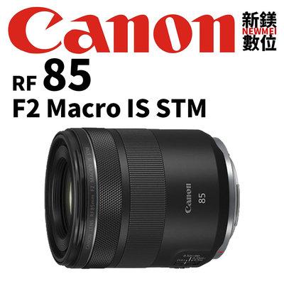 【新鎂】Canon RF 85mm f2 Macro IS STM 公司貨