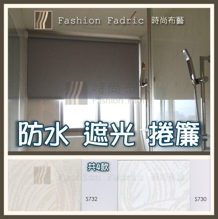 遮光捲簾 浴室專用 單面印花 雙面同色 (防焰) S732