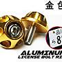阿布汽車精品~鋁合金牌照框螺絲/輪型-金色 (牌照螺絲 車牌螺絲 重機 牌框)VIOS, CIVIC. Toyota