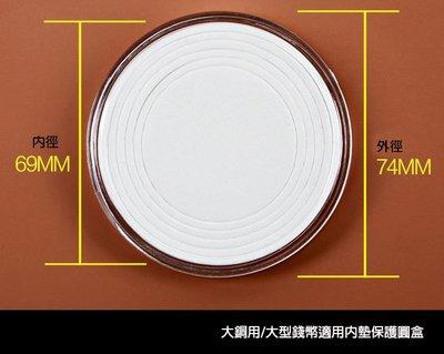 全新銅章/錢幣/紀念幣高透大型圓盒~最大可裝69mm直徑