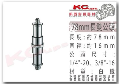 凱西影視器材 78mm 加長板 雙公頭 3/8'' 1/4'' 直徑 16mm 不鏽鋼 轉接頭