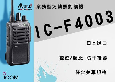 ICOM IC-F4003 無線電手機 日本制