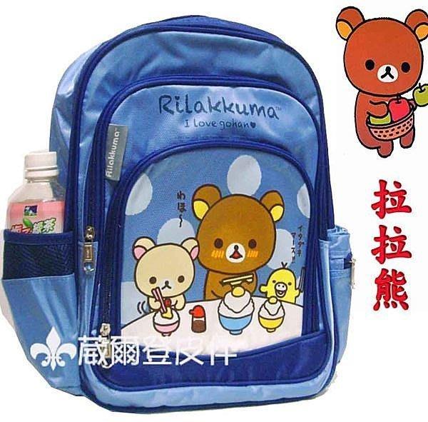 【 補貨中缺貨葳爾登】拉拉熊小學生書包【超輕護脊書包】兒童書包懶懶熊防潑水護脊書包2725藍色