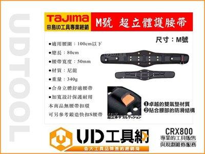 @UD工具網@日本TAJIMA 田島 超立體護腰帶 M號 L號 二種規格 CRX800 CRX900 防護腰帶 護帶