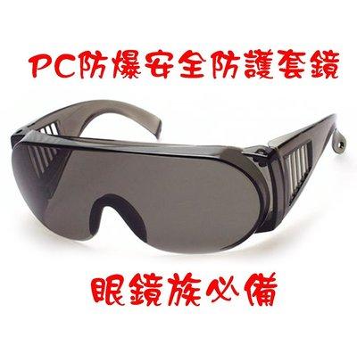 【工業安全網】台灣最普及的運動/騎車PC材質防護工業安全眼鏡S-600 防強光灰色片老花/近視眼鏡可戴 滿600免運