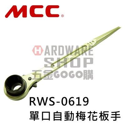 日本 MCC 單口 自動 梅花板手 RWS-0619 建築用 尖尾 棘輪 梅花扳手 19 mm 片口ラチェットレンチ